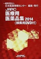 JAPIC医療用医薬品集 2014