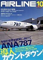 AIRLINE (エアライン) 2011年 10月号 [雑誌]