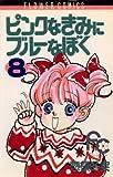 ピンクなきみにブルーなぼく(8) (フラワーコミックス)
