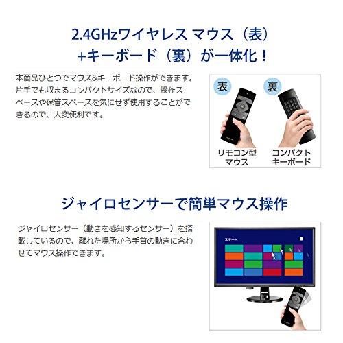 I-ODATA『リモコン型マウス&キーボードIS-RCKB』