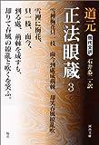 現代文訳 正法眼蔵 3 (河出文庫)