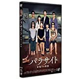 パラサイト 半地下の家族 [DVD]
