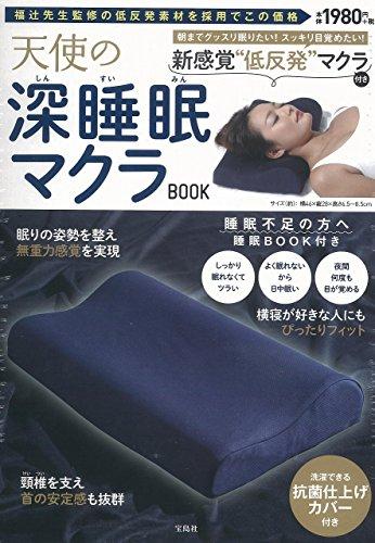 天使の深睡眠マクラBOOK (バラエティ)