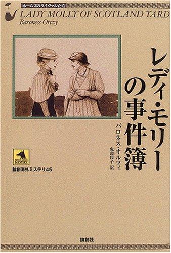 レディ・モリーの事件簿―ホームズのライヴァルたち (論創海外ミステリ)