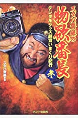 スタパ斎藤の物欲番長〈3〉デジタルグッズ超買いまくり紀行 単行本