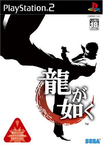 Ryu ga Gotoku[Japanische Importspiele]