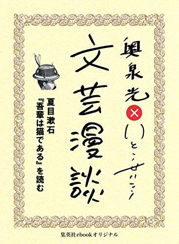 夏目漱石『吾輩は猫である』を読む(文芸漫談コレクション) (集英社ebookオリジナル)
