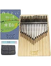 カリンバ 楽器 21キー 親指ピアノ kalimba 日本語説明書 C調 収納ポーチ付き 初心者向け
