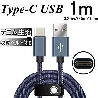 USB Type-Cケーブル Type-C 充電器 長さ0.25/0.5/1/1.5m デニム生地 収納ベルト付き 高速充電 データ転送ケーブル Android Galaxy Xperia AQUOS HUAWEIケーブル (0.5m(収納ベルトなし), ブルー)