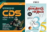 Combo - Arihant CDS Pathfinder in Hindi with Free Math Formulae Book