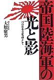 帝国陸海軍の光と影―一つの日本文化論として