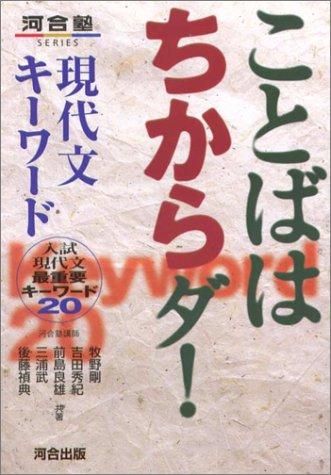 河合出版『ことばはちからダ!現代文キーワード 入試現代文最重要キ-ワ-ド20』