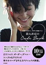 田丸麻紀のCode Book