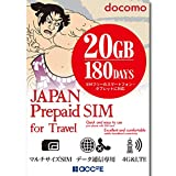 プリペイドsim 日本 180日 docomo (20GB)