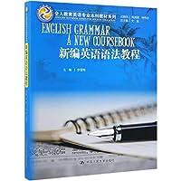 新编英语语法教程(全人教育英语专业本科教材系列)