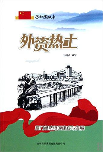 外资热土:厦门经济特区建立与发展 (Chinese Edition)