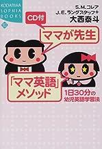 CD付 ママが先生「ママ英語」メソッド―1日30分の幼児英語学習法 (講談社SOPHIA BOOKS)