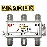 DXアンテナ 分配器 【2K 4K 8K 対応】 5分配 1端子通電形 金メッキプラグ F型端子 ダイカスト製高シールド構造 5DMS