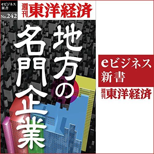 『地方の名門企業(週刊東洋経済eビジネス新書No.242)』のカバーアート