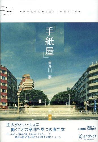 手紙屋〜僕の就職活動を変えた十通の手紙〜 - 喜多川泰