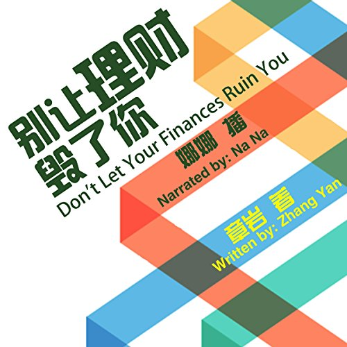别让理财毁了你 - 別讓理財毀了你 [Don't Let Your Finances Ruin You] audiobook cover art