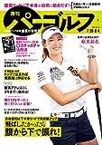 週刊パーゴルフ 2020年 07/28・08/04合併号 [雑誌]