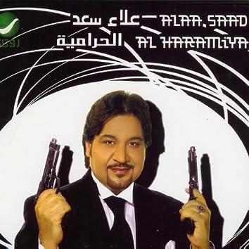 Al Haramiya