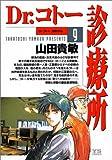 Dr.コトー診療所 (9) (ヤングサンデーコミックス)
