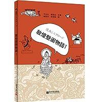 漫画丝绸之路:敦煌壁画故事(一)(日文版)