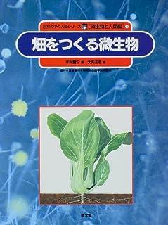 畑をつくる微生物 (自然の中の人間シリーズ―微生物と人間編)