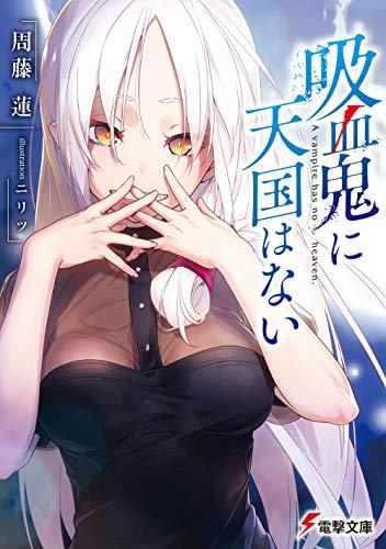 吸血鬼に天国はない (電撃文庫)