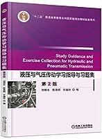 液压与气压传动学习指导与习题集 第2版