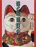 招き猫博覧会 (パレットブックス)