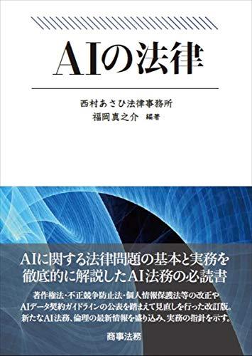 Mirror PDF: AIの法律