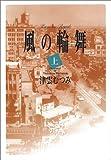 風の輪舞(上) (コミックス)