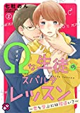 Ωな生徒のスパルタレッスン 2~恋を学ぶには程遠い?~ Ωな生徒のスパルタレッスン~恋を学ぶには程遠い?~ (Kobunsha BLコミックシリーズ)