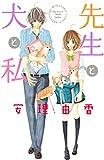 先生と犬と私(1) (別冊フレンドコミックス)