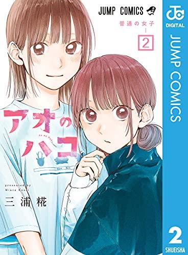 アオのハコ 2 (ジャンプコミックスDIGITAL) Kindle版