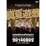 """真夏遊戯 """"Himekyun wasn't built in a day""""Live In Oita!【通常盤】 [DVD]"""