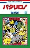 パタリロ! 103 (花とゆめCOMICS)