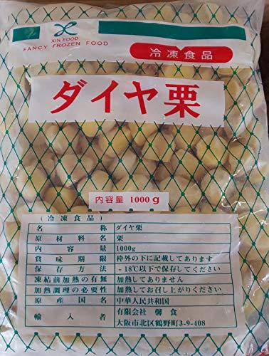 中国産 ダイヤ栗 ( 冷凍 ムキ栗 ) Sサイズ 1kg ( 約180粒 )×10袋 業務用 加熱してお召し上がり頂けます