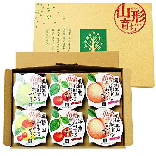 山形産 山形育ちの美味しいフルーツゼリー 6個セット さくらんぼ・白桃・ミックスゼリー・ラフランス・ピオーネ (季節によって変わります)