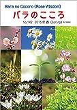 バラのこころ No.142: (Rose Wisdom) 2016年春 電子書籍版 バラ十字会日本本部AMORC季刊誌