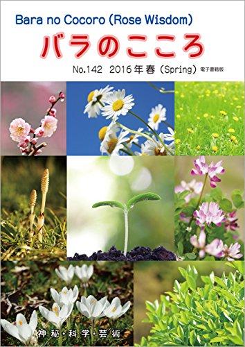 バラのこころ No.142: (Rose Wisdom) 2016年春 電子書籍版 バラ十字会日本本部AMORC季刊誌の詳細を見る