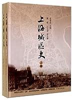 上海城区史(【按需印刷】)