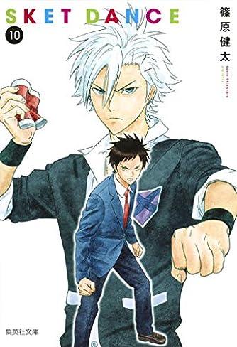 SKET DANCE 10 (集英社文庫(コミック版))