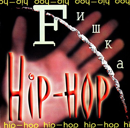 Various Artists. Hip-Hop. Fishka 6 [Various Artists. Hip-Hop. Фишка 6]
