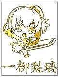 一柳梨璃 デフォルメ【L】金
