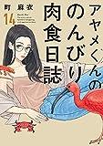アヤメくんののんびり肉食日誌 14