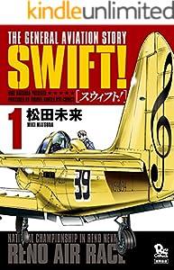 SWIFT! 1巻 表紙画像